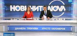 Новините на NOVA (17.10.2018 - централна)