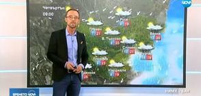 Прогноза за времето (17.10.2018 - централна)