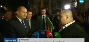 Българи в Лондон връчиха подписка на президента Румен Радев