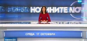 Новините на NOVA (17.10.2018 - късна)