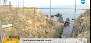 ОГРАДА НА СКАЛИТЕ: Ограничиха достъпа до емблематично място в Созопол (ВИДЕО)