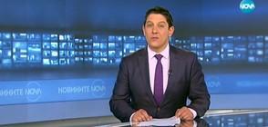 Новините на NOVA (18.10.2018 - 9.00 ч.)