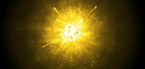 От НАСА откриха взривяващи се златни звезди