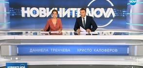 Новините на NOVA (18.10.2018 - централна)