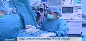 Спад на трансплантациите и донорството в България