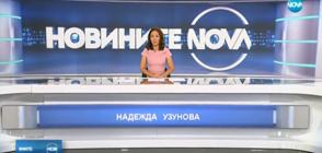 Новините на NOVA (18.10.2018 - късна)