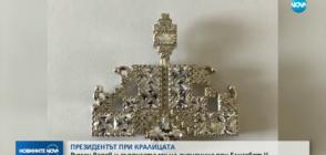 Какво подариха президентът Румен Радев и съпругата му на кралица Елизабет II?