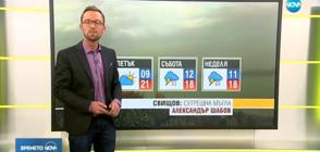 Прогноза за времето (19.10.2018 - сутрешна)