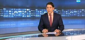 Новините на NOVA (19.10.2018 - 8.00 ч.)