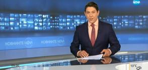 Новините на NOVA (19.10.2018 - 9.00 ч.)