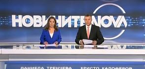 Новините на NOVA (19.10.2018 - централна)