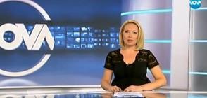 Спортни новини (19.10.2018 - централна)