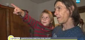 ДАРИТЕЛСКА СМЕТКА ПОД ЗАПОР: ЧСИ блокира даренията за болен баща