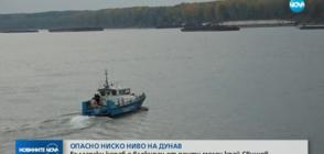 ОПАСНО НИСКО НИВО НА ДУНАВ: Български кораб е блокиран от почти месец