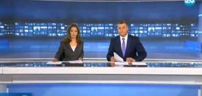 Новините на NOVA (20.10.2018 - централна)
