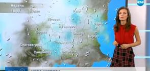 Прогноза за времето (20.10.2018 - централна)