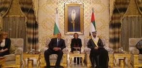 Борисов пристигна на официално посещение в ОАЕ (СНИМКИ)