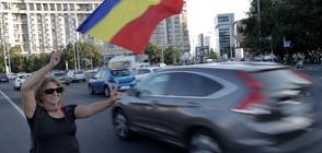 ПОРЕДЕН ПРОТЕСТ В РУМЪНИЯ: Граждани искат оставката на Драгня
