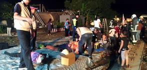 Тежка влакова катастрофа в Тайван, има жертви (ВИДЕО)