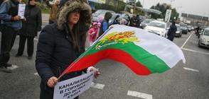 """Протест блокира """"Цариградско шосе"""" в София (ВИДЕО+СНИМКИ)"""