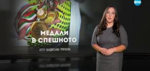 """""""Темата на NOVA"""": Медали в Спешното"""