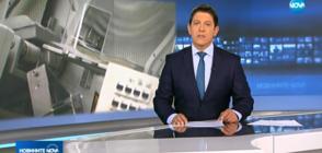 Новините на NOVA (22.10.2018 - 7.00 ч.)