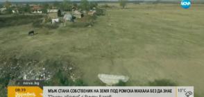 ПЪЛЕН АБСУРД: Мъж купи земя под ромска махала, без да знае