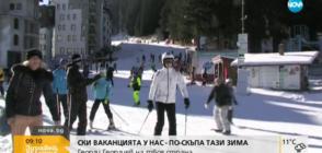 Ски-ваканцията у нас - по-скъпа тази зима