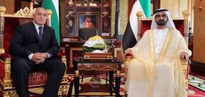 Борисов се срещна с премиера на ОАЕ