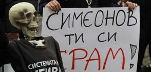 Протести в София и страната с искане на оставката на Валери Симеонов (ОБЗОР)