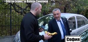 """Боби Ваклинов в опит да връчи """"Златен скункс"""" на Валери Симеонов"""