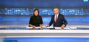 Новините на NOVA (22.10.2018 - централна)