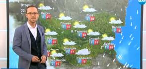 Прогноза за времето (22.10.2018 -централна )
