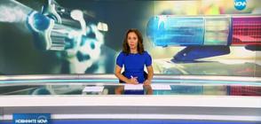 Новините на NOVA (22.10.2018 - късна)