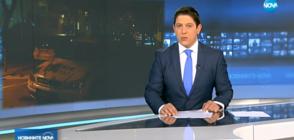 Новините на NOVA (23.10.2018 - 7.00 ч.)