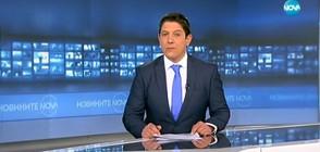 Новините на NOVA (23.10.2018 - 8.00 ч.)