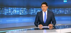 Новините на NOVA (23.10.2018 - 9.00 ч.)