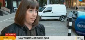 Университетска преподавателка жертва на сексуален тормоз в София