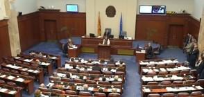 Напрежение в Македония: ВМРО-ДПМНЕ гони депутати, гласували за новото име