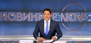 Новините на NOVA (23.10.2018 - обедна)