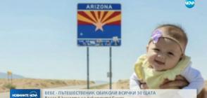 Бебе-пътешественик обиколи всички 50 щата в Америка