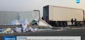 """12 часа магистрала """"Тракия"""" остана затворена заради обърнат тир"""