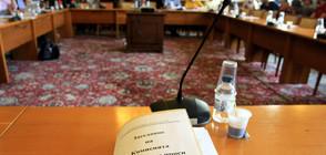 Правната комисия отхвърли ветото на президента върху Закона за държавната собственост