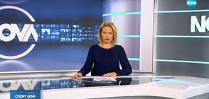 Спортни новини (23.10.2018 - централна)