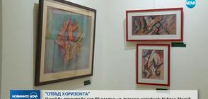 """""""ОТВЪД ХОРИЗОНТА"""": Изложба с над 80 платна на големия художник Никола Манев"""
