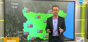 Прогноза за времето (24.10.2018 - сутрешна)