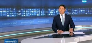 Новините на NOVA (24.10.2018 - 7.00 ч.)
