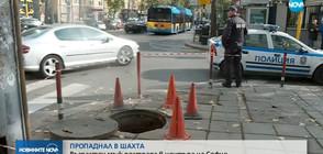 Възрастен мъж пострада в шахта центъра на София