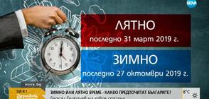 Зимно или лятно време - какво предпочитат българите?