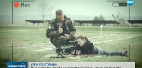 Уроци по стрелба от най-добрия ни снайперист в НАТО (ВИДЕО)